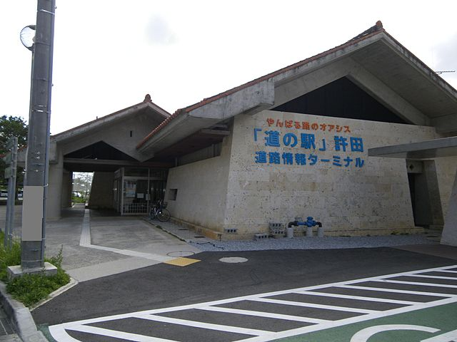road-station-kyoda-in-northern-okinawa